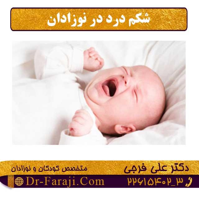 شکم درد در نوزادان