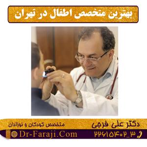 بهترین-متخصص-اطفال-در-تهران