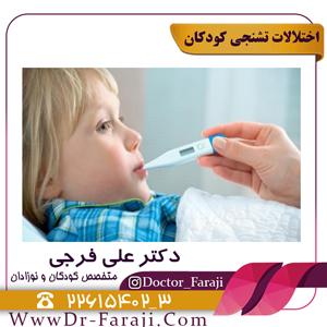 اختلالات تشنجی کودکان