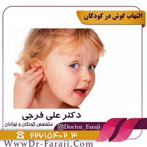 التهاب گوش در کودکان