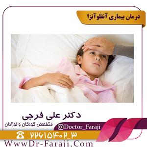درمان بیماری آنفلوآنزا