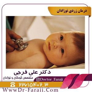 درمان زردی نوزادان