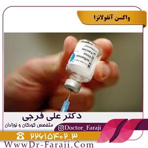 واکسن آنفولانزا فرانسوی چهار ظرفیتی