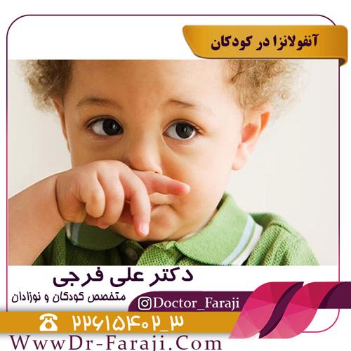 آنفولانزا در کودکان دکتر علی فرجی