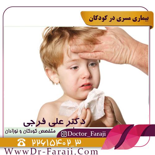 بیماری مسری کودکان