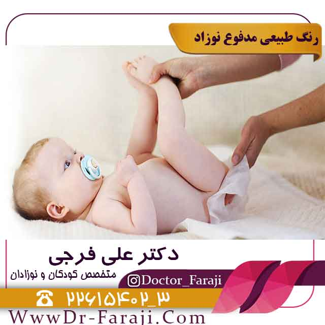 رنگ طبیعی مدفوع نوزاد